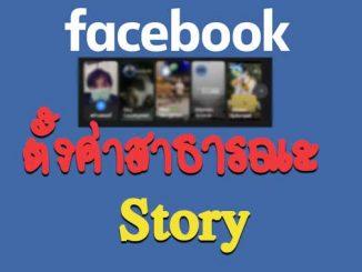 วิธีตั้งค่าสาธารณะ Facebook Story