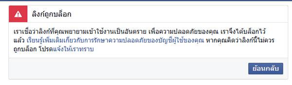 Facebook-block-web