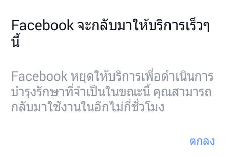 Facebook จะกลับมาให้บริการเร็วๆนี้ Facebook หยุดให้บริการเพื่อดำเนินการบำรุงรักษาที่จำเป็ฯในขณะนี้ คุณสามารถกลับมาใช้งานในอีกไม่กี่ชั่วโมง