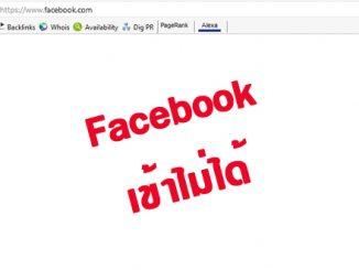 Facebook เข้าไม่ได้