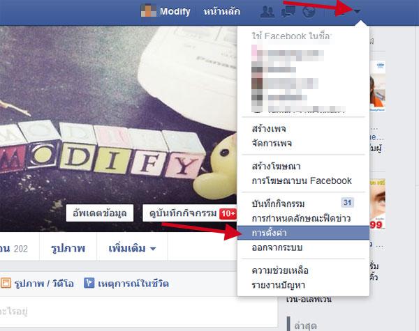 Facebook-remove-app