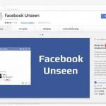 "Facebook Messenger อ่านแล้ว ไม่ขึ้นว่า ""เห็นเมื่อ"" ด้วย Facebook Unseen"