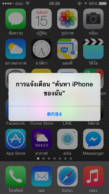 Fild My iPhone