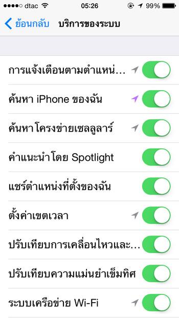 Fild-My-iPhone