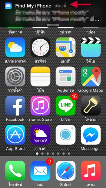 Fild My iPhone