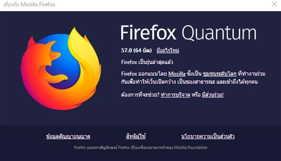 Firefox 57 หรือ Firefox Quantum
