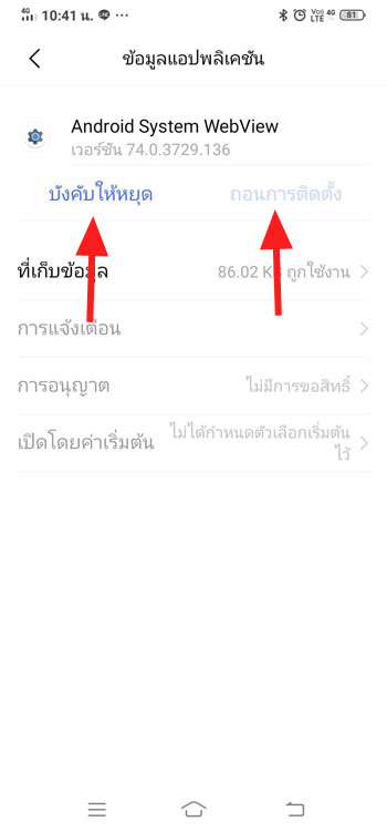 Force Stop หรือ Uninstall Updates แอป Android