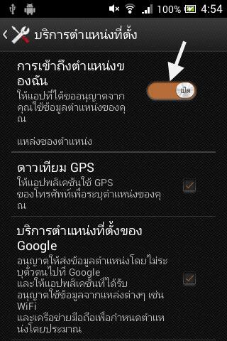 การเข้าถึงตำแหน่งของฉัน Android