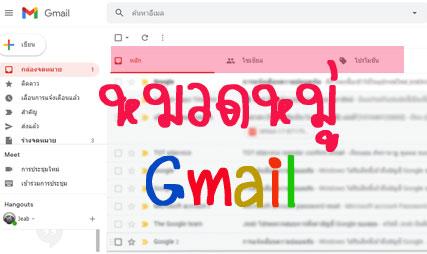 หมวดหมู่ Gmail