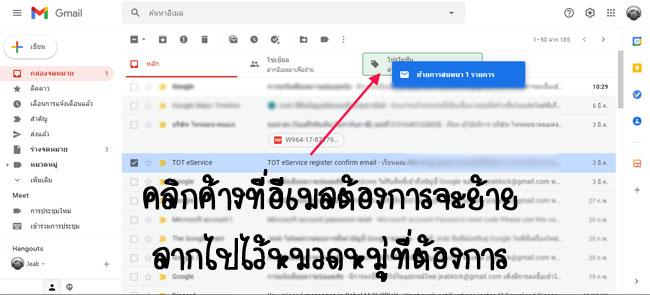 วิธีย้ายอีเมลของ Gmail ไปยังหมวดหมุ่ที่ต้องการ