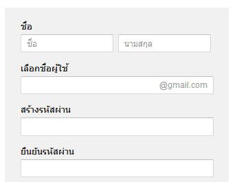 ฟอร์มนี้สำคัญมากเป็ฯรายละเอยีดเกี่ยวกับอีเมล์ของเรา เลือกผู้ใช้ : ตรงนี้จะเป็นอีเมล์ของเรา ให้ตั้งคิดว่าไม่ซ้ำกับใคร เมื่อได้จะกลางเป็น mail@gmail.com สร้างรหัสผ่าน : ให้กำหนดรหัสผ่ายของเรา (สร้างขึ้นมาเอง) ใช้อย่างน้อย 8 อักขระ  ยืนยันรหัสผ่าน : ใส่รหัสผ่านด้านบนอีกที
