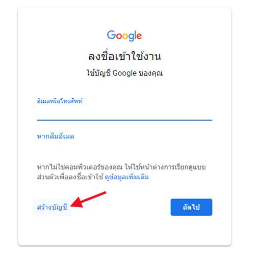 สร้างบัญชี Gmail