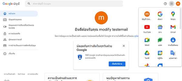 หน้าต่างสมัคร Gmail สำเร็จ