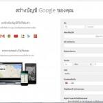 สมัคร Gmail บริการอีเมล์แบบฟรีๆจาก Google (สอนการลงทะเบียน)