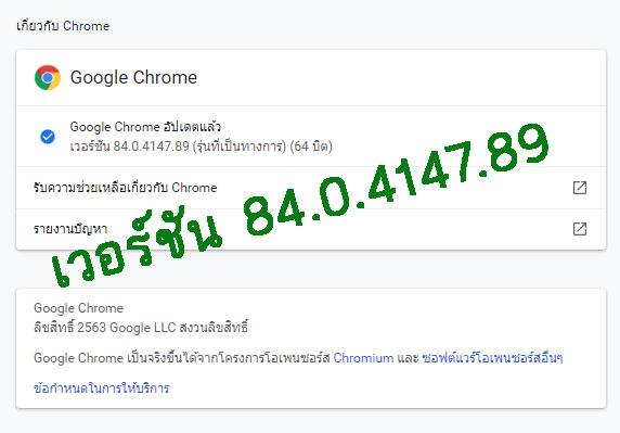 Google Chrome 8.4