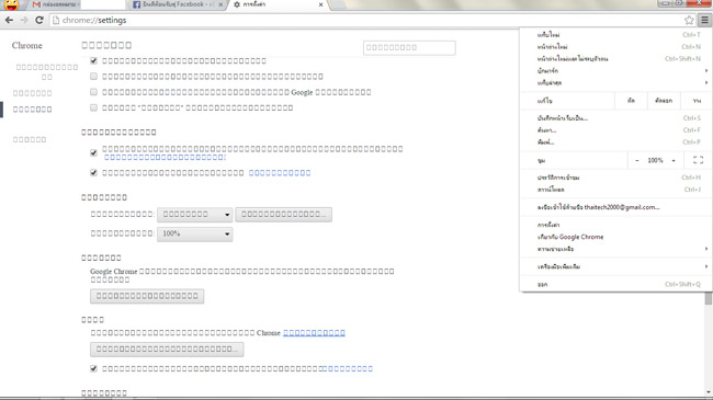 Google Chrome ตัวอักษรเป็นสี่เหลี่ยม