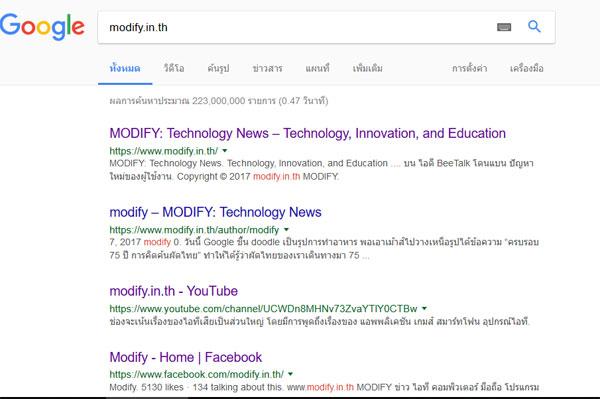 Google Search Modify