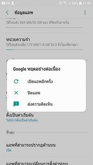 Google หยุดอย่างต่อเนื่อง