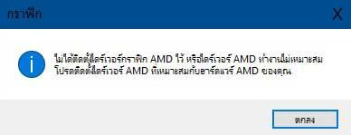 ไม่ได้ติดตั้งไดร์เวอร์กราฟิก AMD ไว้ หรือไดร์เวอร์ AMD ทำงานไม่เหมาะสม โปรดติดตั้งไดร์เวอร์ AMD ที่เหมาะสมกับฮาร์ดแวร์ AMD ของคุณ