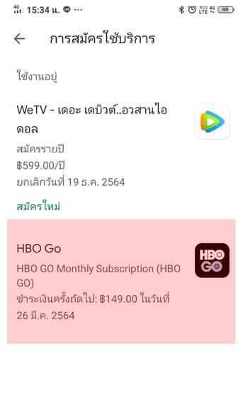 การสมัครใช้บริการ HBO GO ใน Google Play