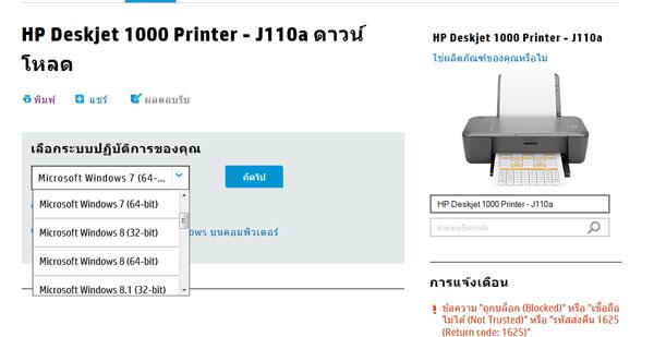 HP Deskjet 1000 Printer - J110a ดาวน์โหลด