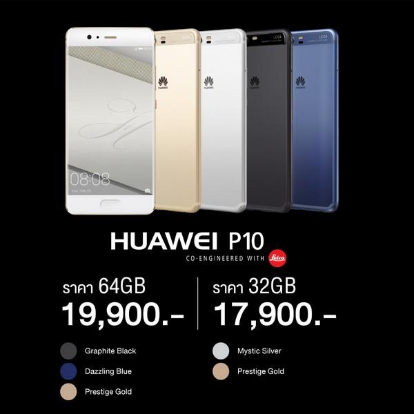 ราคา HUAWEI P10
