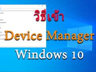 วิธีเข้า Device Manager Windows 10