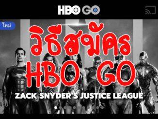วิธีสมัคร HBO GO