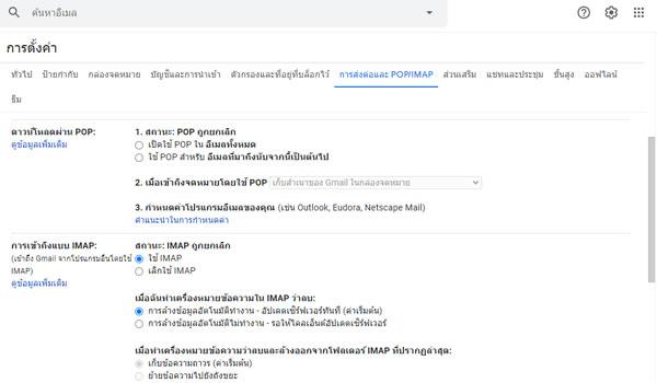 IMAP Gmail