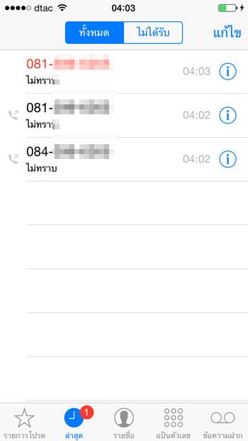 โทรเข้าโทรออก iPhone