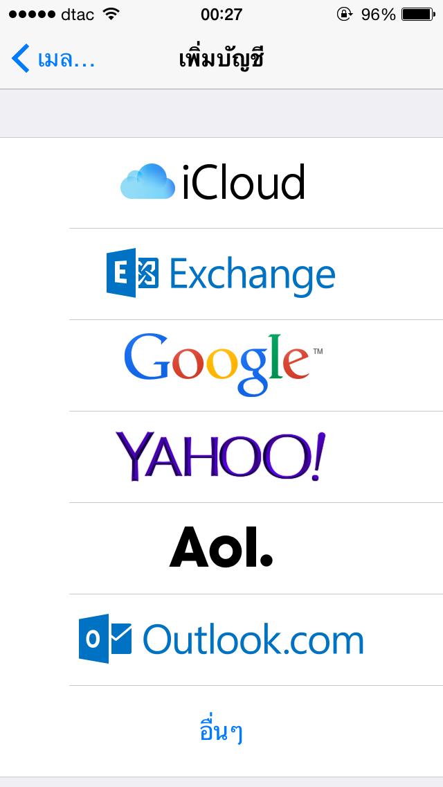 อีเมล iOS