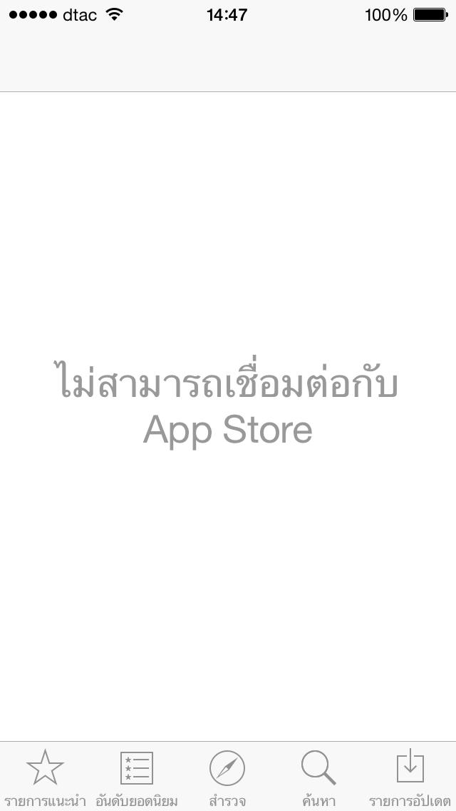 เข้า App Store ไม่ได้