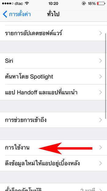 การใช้งาน iOS