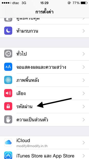 รหัสผ่าน iPhone