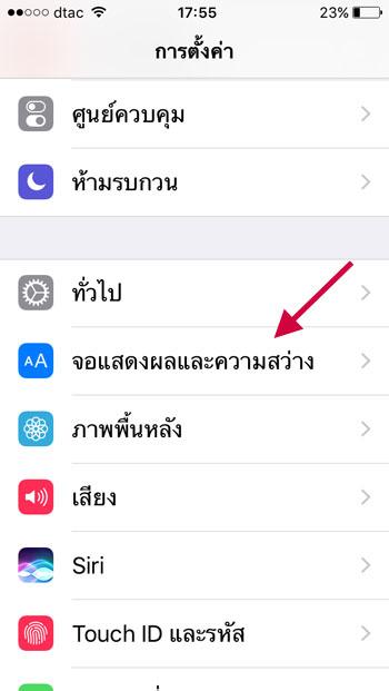จอแสดงผลและความสว่าง iPhone