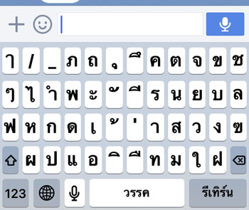 แป้มพิมม์ไทยแบบตัวหนา iPhone
