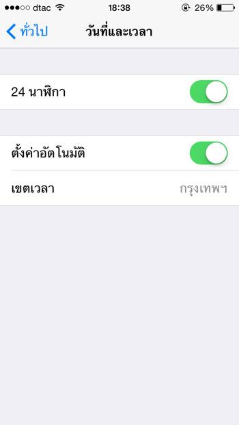 เวลา iPhone