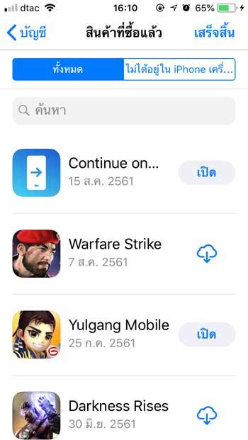แอพทั้งหมด App store