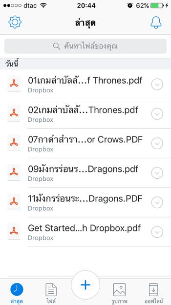 dropbox pdf