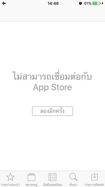 ไม่สามารถเชื่อมต่อกับ App Store