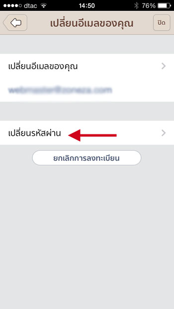 เปลี่ยนรหัส LINE