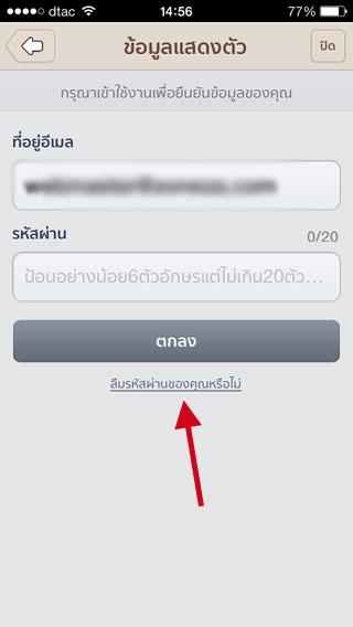 เปลี่ยนรหัสผ่าน LINE