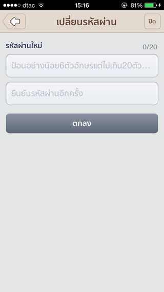 เปลี่ยนรหัสผ่าน
