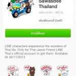จัดเต็มต่อเนื้อง หลัง LINE ปล่อยโฆษณาในประเทศไทย ก็ปล่อยสติ๊กเกอร์เอาใจคนไทยให้ดาวน์โหลด