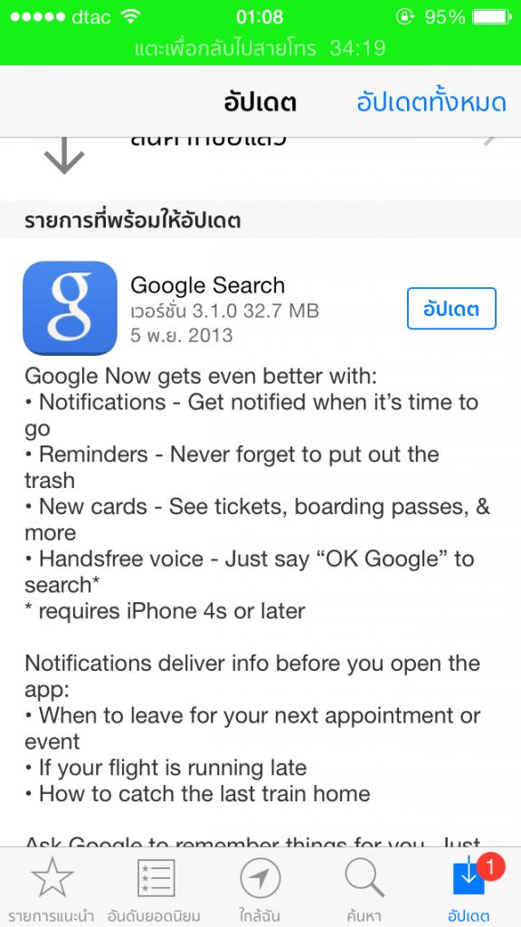 Google Search 3.1.0 iOS