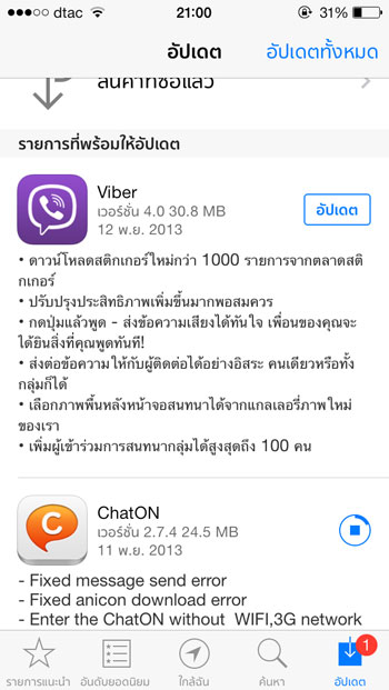 Viber 4.0