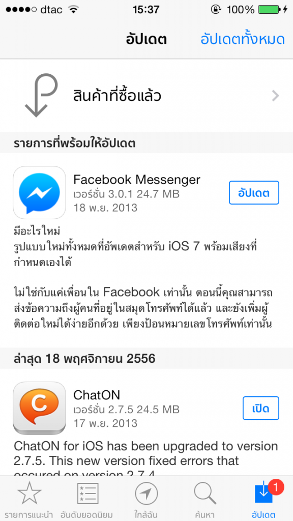 Facebook Messenger 3.0.1