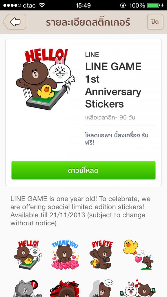 Sticker LINE