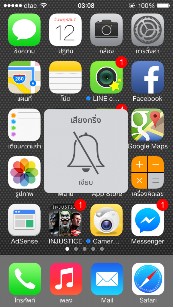 ปิดเสียง iPhone