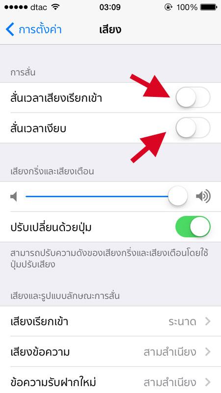 ปิดสั่น iPhone